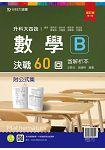 數學B決戰60回(含解析本)附公式集-升科大四技(修訂版)