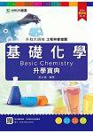 基礎化學升學寶典2016年版(工程與管理類)升科大四技(附贈OTAS題測系統)