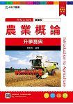 農業概論升學寶典2016年版(農業群)升科大四技(附贈OTAS題測系統)