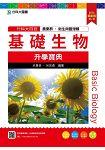 基礎生物升學寶典2016年版(農業群.衛生與護理類)升科大四技(附贈OTAS題測系統)