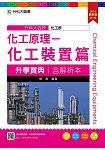 化工原理-化工裝置篇升學寶典2016年版(化工群)升科大四技(附贈OTAS題測系統)