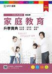 家庭教育升學寶典2016年版(家政群)升科大四技(附贈OTAS題測系統)