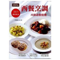 西餐烹調丙級必勝精選-2015年