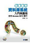 動畫圖解資料庫入門與應用-使用Access 2013實作(附範例光碟)