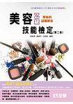 乙級美容檢定學術科試題分析(第二版)(附教學影片)
