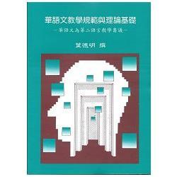 華語文教學規範與理論基礎