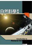 自然科學概論(第五版)