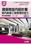 乙級建築物室內設計暨室內裝修工程管理技術士學科題庫彙編(2016最新版)