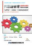 供應鏈管理:從願景到實現:策略與流程觀點(附補充資料光碟)