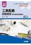 乙級工業配線技能檢定學科歷屆試題解析(2015最新版)