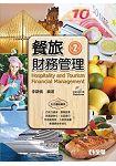 餐旅財務管理(第二版)(附資料庫光碟)