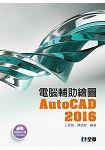 電腦輔助繪圖AutoCAD 2016(附範例光碟)