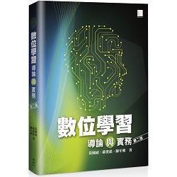 數位學習導論與實務(第二版)