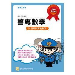 警專數學(贈送線上學習課程)(二版)