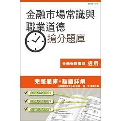 【全新適用版】金融市場常識與職業道德搶分題庫(完整試題+難題詳解)