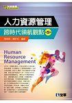 人力資源管理:跨時代領航觀點(第五版)