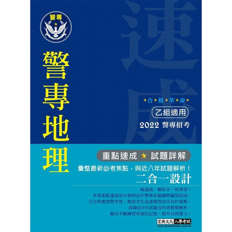 合格革命!警專入學考試(乙組):中外地理(創新重點整理+近五年試題精要詳解)