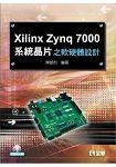 Xilinx Zynq 7000系統晶片之軟硬體設計(附範例光碟)