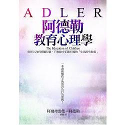 阿德勒教育心理學