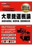 大眾捷運概論(含捷運系統概述、捷運常識、捷運相關法規、大眾運輸暨運輸學概論)