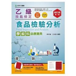 乙級食品檢驗分析學術科必勝寶典-修訂版(第二版)(附贈OTAS題測系統)