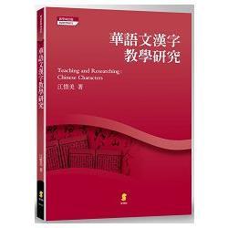 華語文漢字教學研究?