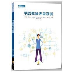 華語教師專業發展?