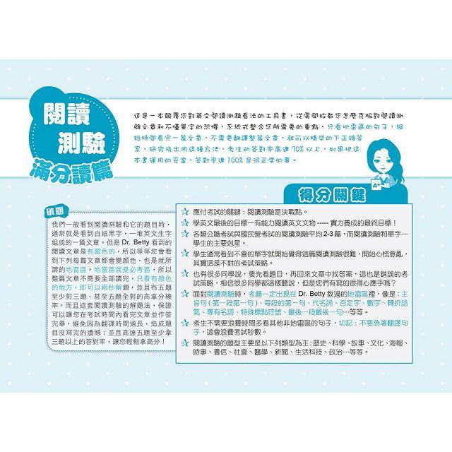 嘆薇觀止:Dr.Betty的國考英文破題書(高普初考、各類特考、國營事業考試均適用)(好評全新改版)