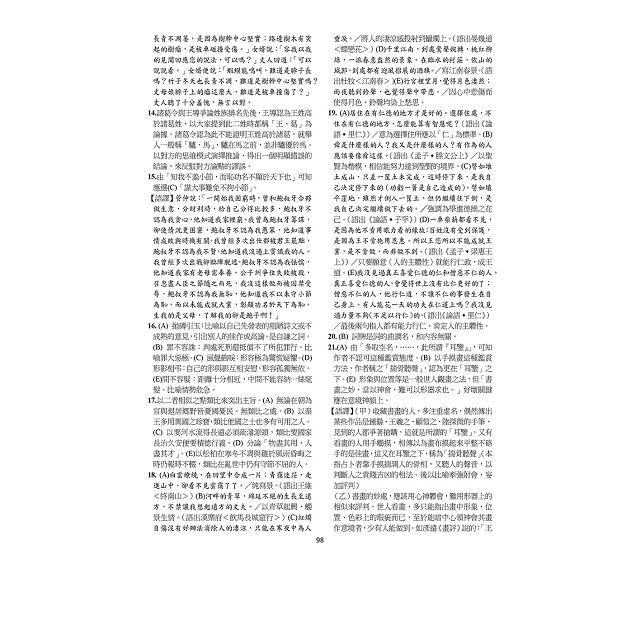 最新版 國文科學測歷屆試題解析