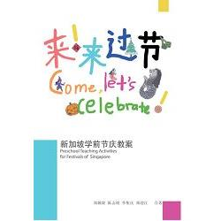 來!來過節!新加坡學前節慶教案(簡體中文版)