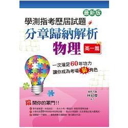 學測指考歷屆試題分章歸納解析物理(高一篇)(最新版)