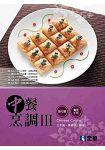 中餐烹調Ⅲ(附實習手冊、習作簿)