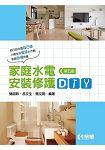 家庭水電安裝修護DIY(第五版)