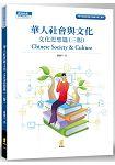 華人社會與文化—文化思想篇(3版)