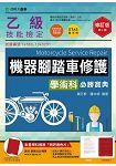 乙級機器腳踏車修護學術科必勝寶典-2016年版(附贈OTAS題測系統)