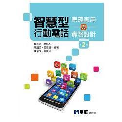 智慧型行動電話原理應用與實務設計(第二版)