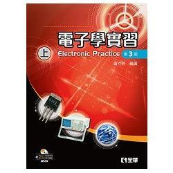 電子學實習(上)(第三版)(附Pspice試用版及IC元件特性資料光碟)?