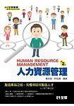 人力資源管理(第二版)?