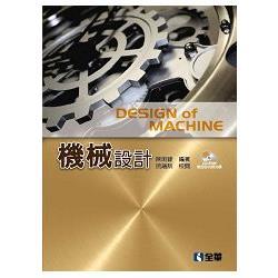 機械設計(附部分內容光碟)?