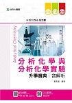 分析化學與分析化學實驗升學寶典2017年版(含解析本)化工群-升科大四技(附贈OTAS題測系統)