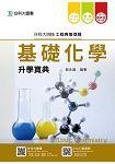 基礎化學升學寶典2017年版(工程與管理類)升科大四技(附贈OTAS題測系統)