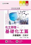 化工原理-基礎化工篇升學寶典2017年版(化工群)升科大四技(附贈OTAS題測系統)
