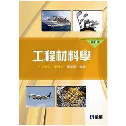 工程材料學(第五版)(精裝本)