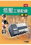 低壓工業配線實習(第四版)