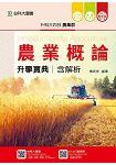農業概論升學寶典2017年版(農業群)升科大四技(附贈OTAS題測系統)