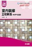 室內裝修工程實務(乙級學術科2017最新版)