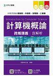 計算機概論跨越講義2017年版(含解析本)商管群與外語群-升科大四技(附贈OTAS題測系統)