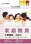 家庭教育升學寶典2017年版(家政群)升科大四技(附贈OTAS題測系統)