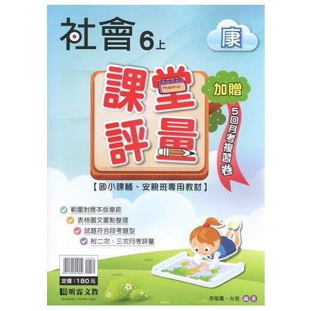 國小(康版)社會評量講義六上(105學年)