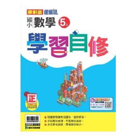 國小康軒新挑戰數學自修五上(105學年)